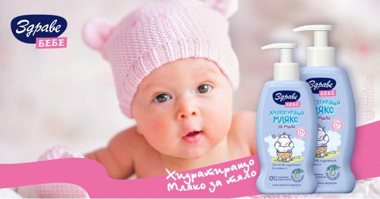 Здраве Бебе Хидратиращо мляко за тяло 250 ml