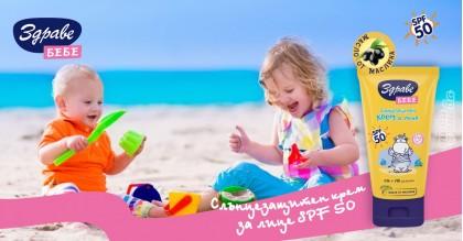 Здраве Бебе SPF 50 Слънцезащитен крем за лице 50 ml