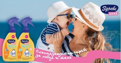 Здраве Бебе SPF 50 Слънцезащитен Спрей за лице и тяло 150 ml