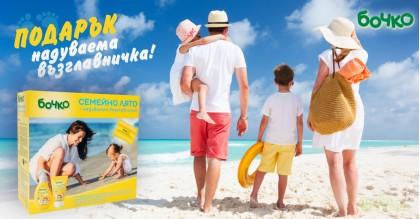 Бочко Комплект - Семейно лято Box