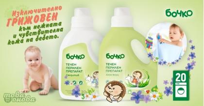 Бочко Течен перилен препарат за бебешки дрехи 1300 ml
