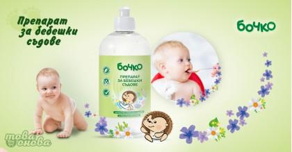 Бочко Препарат за Бебешки съдове 500 ml
