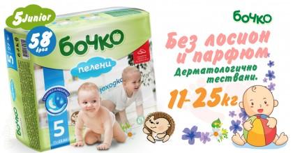 Бочко Пелени 5 Junior 11-25 kg за бебе 58 бр
