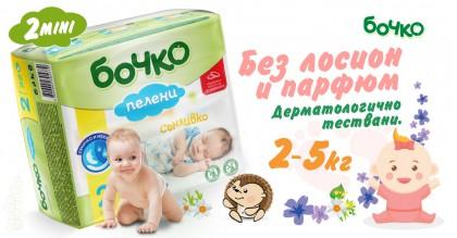 Бочко 2 Mini 2-5 kg Пелени за бебе 22 бр