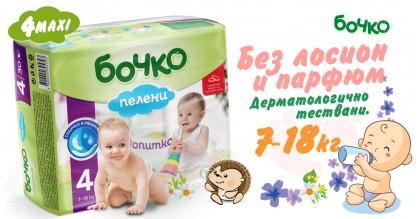 Бочко 4 Maxi 7-18 kg Пелени за бебе 30 бр