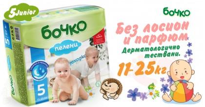 Бочко 5 Junior 11-25 kg Пелени за бебе 27 бр