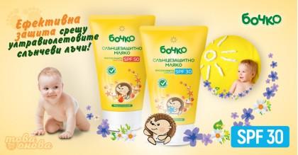 Бочко SPF30 Слънцезащитно мляко за бебе 150 ml