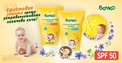 Бочко SPF50 Слънцезащитно мляко за бебе 240 ml