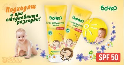 Бочко SPF50 Слънцезащитен крем за бебе 75 ml