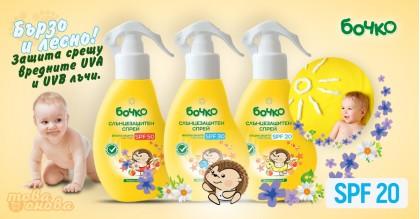 Бочко SPF20 Слънцезащитен спрей за деца 150 ml