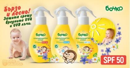 Бочко SPF50 Слънцезащитен спрей за деца 150 ml