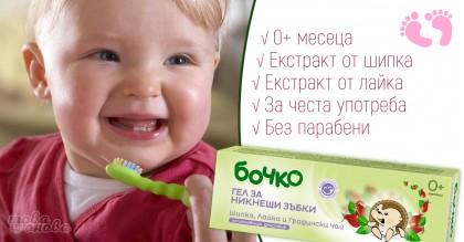 Бочко Гел за никнещи зъбки 20 ml