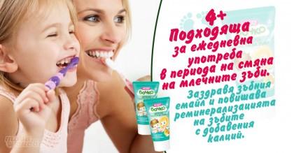 Бочко Детска паста за зъби с аромат на цитруси 50 ml