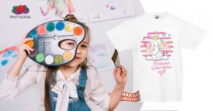 Малък пакостник Детска Тениски с Тематична щампа