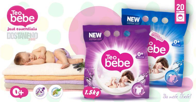Teo bebe Хипоалергенен Прах за пране Лавандула и Бадем 1.5 kg