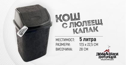 Кош PVC Дантела с люлеещ капак - Домашни Потреби