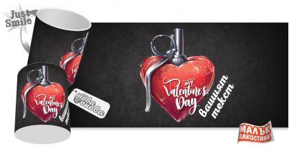 Малък пакостник My Valentine Тематична чаша Valentine's Day