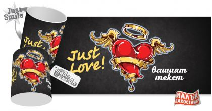 Малък пакостник Just Love Тематична чаша Valentine's Day