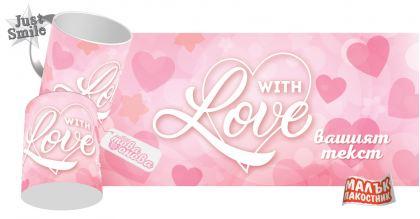 Малък пакостник With Love Тематична чаша Valentine's Day