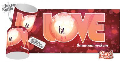 Малък пакостник Love Тематична чаша Valentine's Day