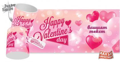Малък пакостник Happy Valentine's Тематична чаша Valentine's Day