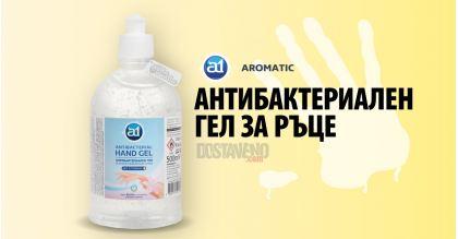 А1 Антибактериален гел за ръце 500 ml