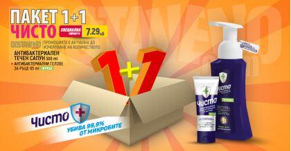 Промо Пакет Чисто 1+1 Антибактериален Течен сапун  + Антибактериален гел