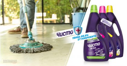 Чисто Почистващ и  Дезинфекциращ препарат за под 960 ml
