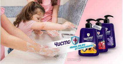 Чисто Антибактериален Течен сапун 250 ml