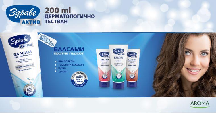 Здраве Актив Балсами за борба с пърхота 200 ml