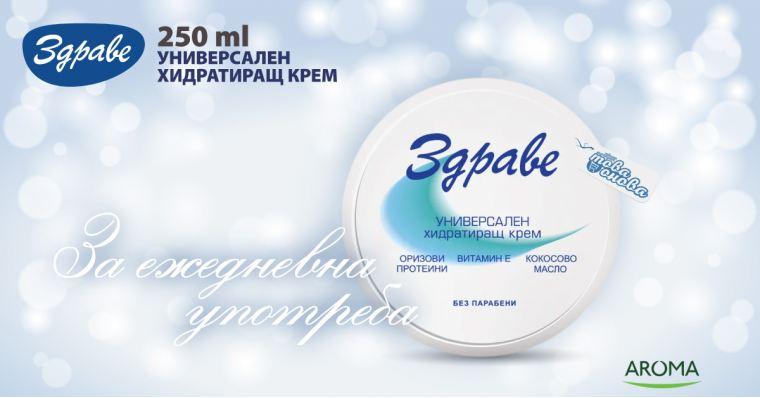 Здраве Универсален хидратиращ крем 250 ml