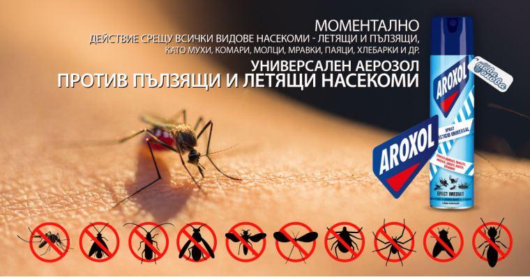 Aroxol Универсален спрей Против Насекоми 400 ml
