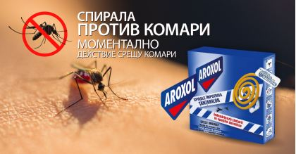 Aroxol Спирала против Комари 10 бр