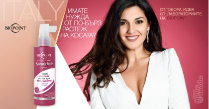 Biopoint Speedy hair Спрей за коса Стимулира растежа 150 ml