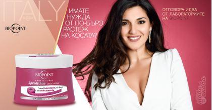 Biopoint Speedy hair Маска за коса Стимулира растежа 200 ml
