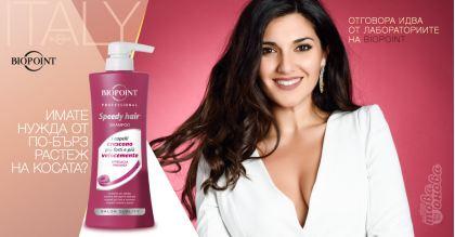Biopoint Speedy hair Шампоан Стимулира растежа 250 ml