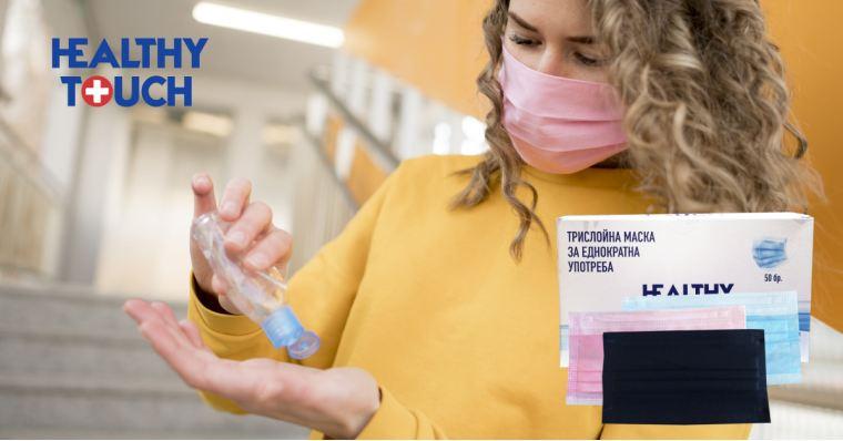 Healthy Touch Препазни маски за еднократна употреба 50бр