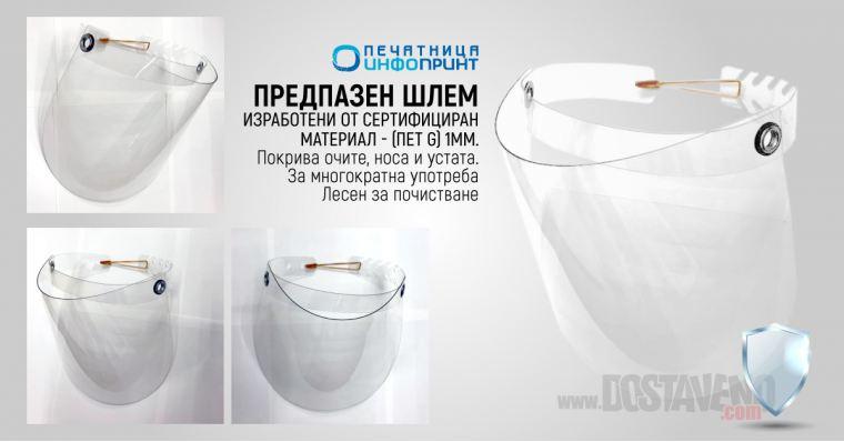 Предпазна маска тип шлем от Сертифициран материал