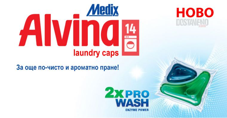 ALVINA Капсули за пералня PRO WASH 14 бр