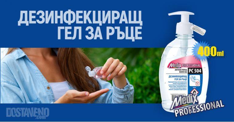 Medix Professional PC 504 Антибактериален гел за ръце 400ml