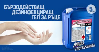 Medix Professional PC 505 Антибактериален гел за ръце 5л