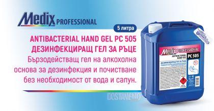 Medix Professional Антибактериален гел за ръце 5 liters