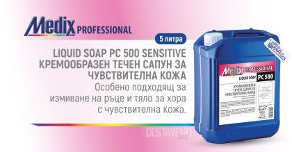 Medix Professional Течен сапун с Алое Вера за Чувствителна кожа 5 liters