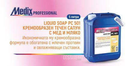 Medix Professional PC 501 Течен сапун с Мед и Мляко 5л