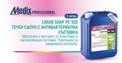 Medix Professional Течен сапун Пасифлора с Алое Вера 5 liters
