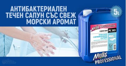 Medix Professional PC 503 Антибактериален течен сапун с минерали 5л