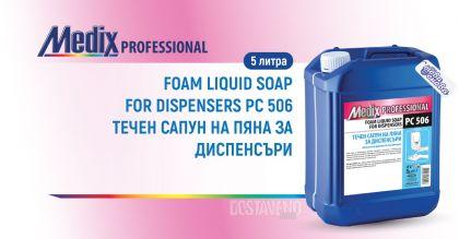 Medix Professional PC 506 Течен сапун на пяна за Диспенсъри 5л