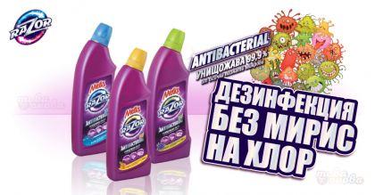 Razor Универсален Дезинфекциращ гел 750 ml