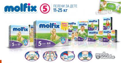 Molfix 5 Junior 11-25 kg Ултра Абсорбиращи Comfort Fix пелени 44 бр