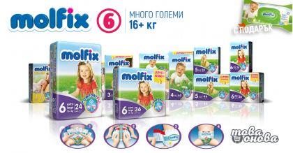 Molfix 6 Junior 16+ kg Ултра Абсорбиращи Comfort Fix пелени 36 бр